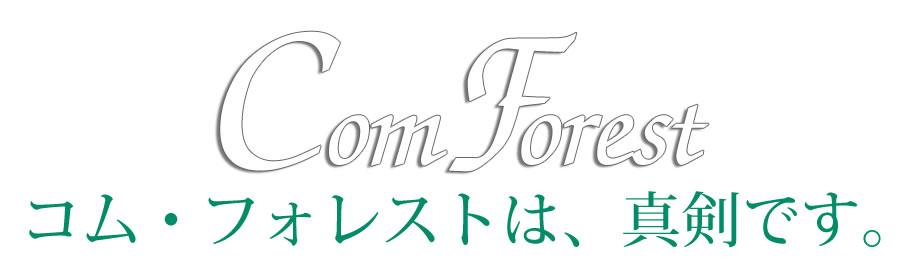 Com Forest/コム・フォレストは、真剣です。
